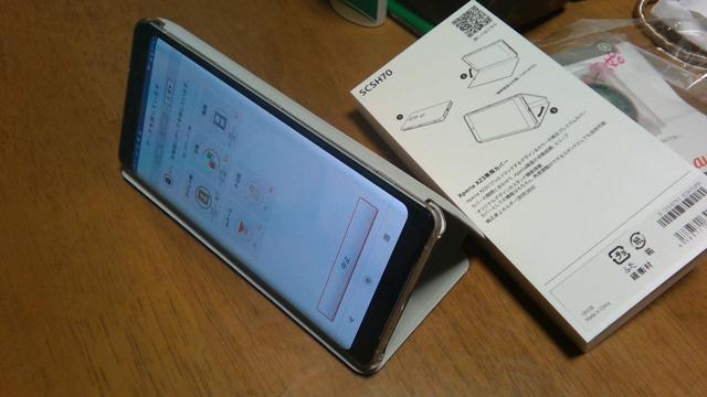 Xperia XZ3とStyle Cover SCSH70