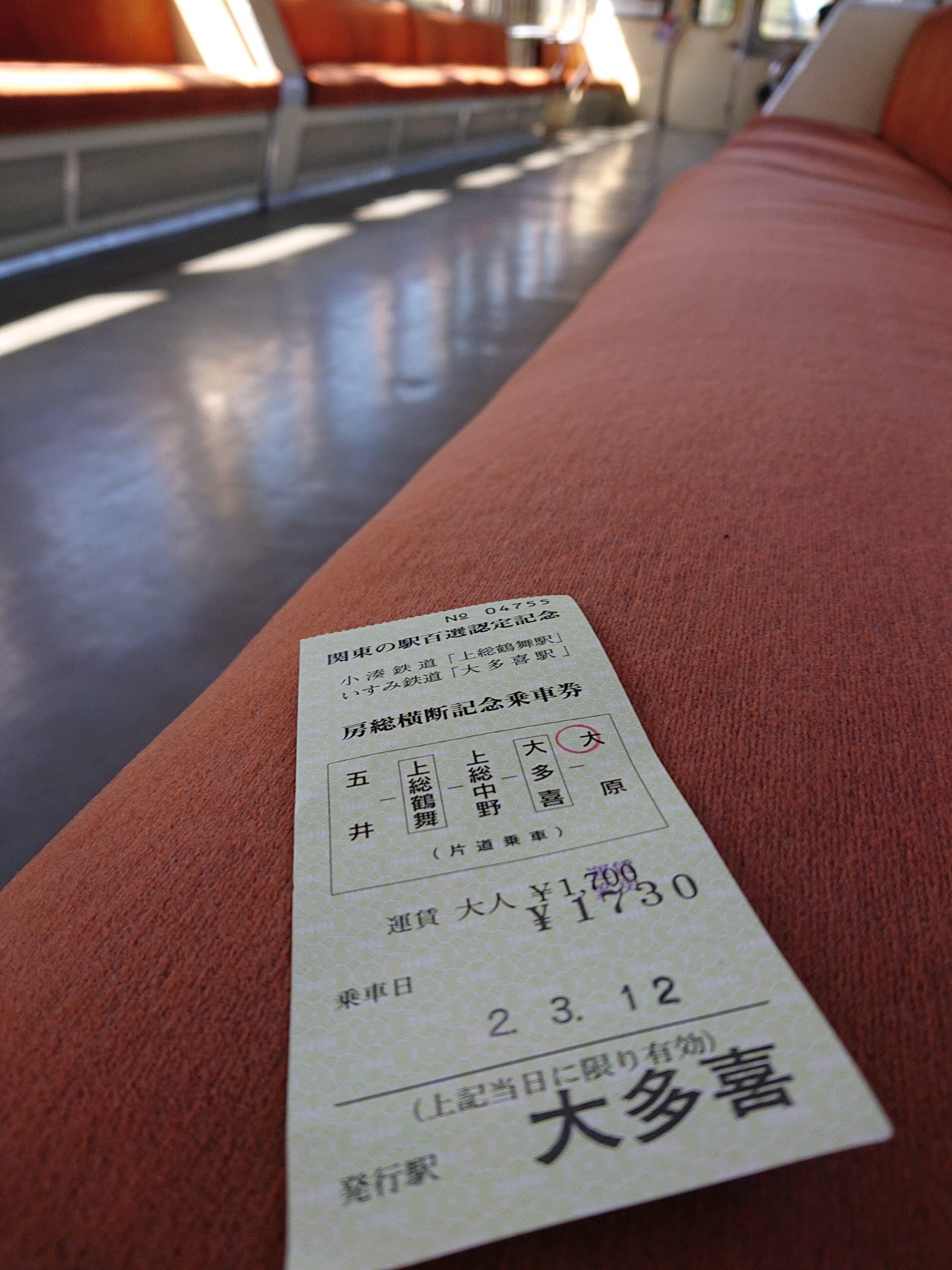 房総横断記念切符